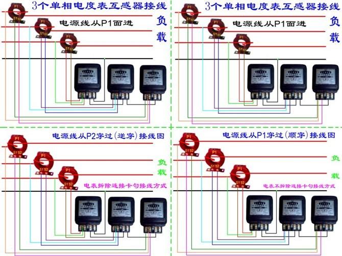 69 电工技术交流 69 电路图分享 69 单相电能表接线图_互感器
