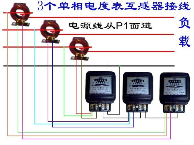单相电能表接线图 互感器电能表接线图 三相电能表接线图图片