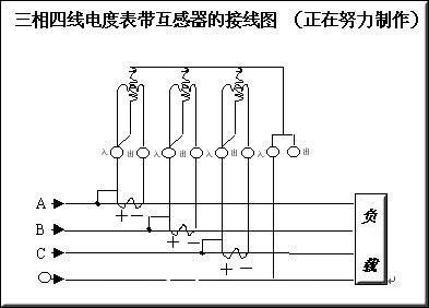 三相四线电表接线图 - 电路图分享_电工学习网