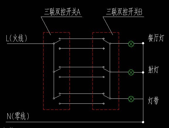 三联双控开关的具体接线图 - 电路图分享 电工论坛