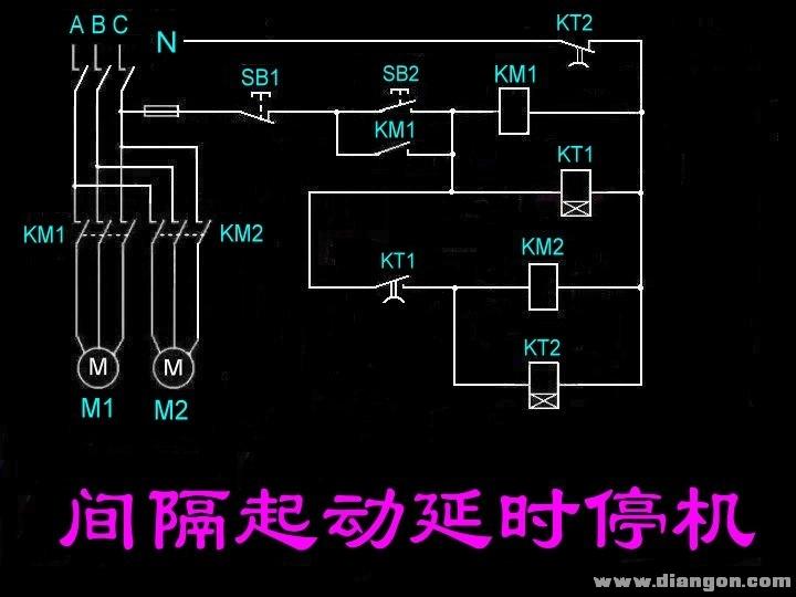 三相异步电动机间隔启动延时停机电路图