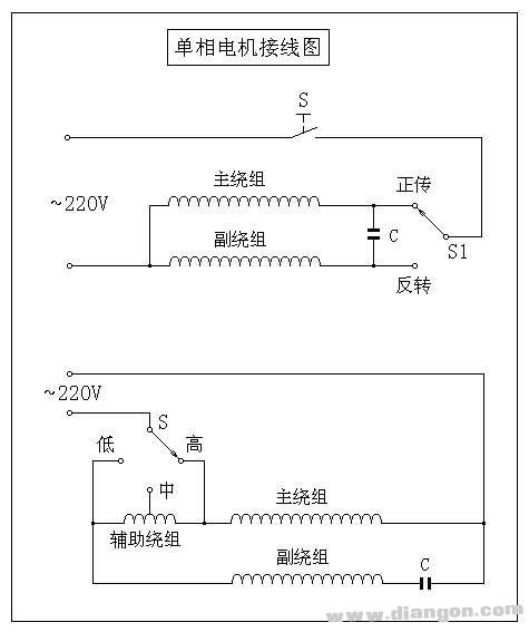 单相电机接线图