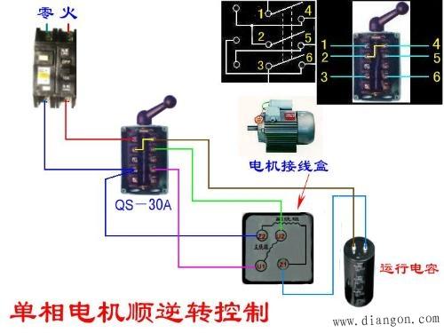 单相电机的接线图和倒顺开关的接线图 - 电路图分享