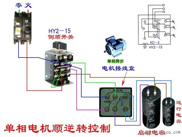 单相电机的接线图和倒顺开关的接线图