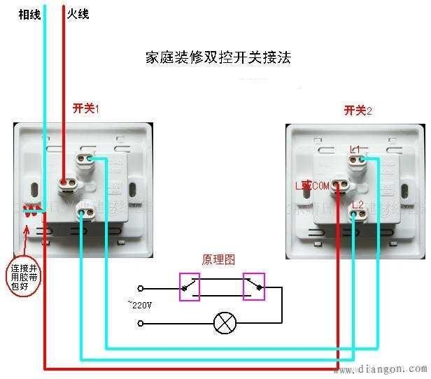 家庭装修双控开关接法接线图