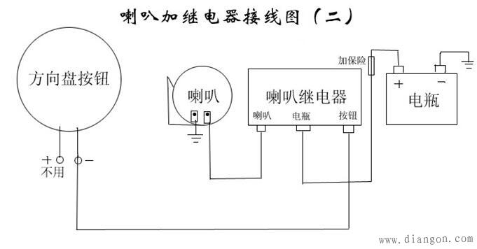 汽车喇叭继电器接线图高清图片