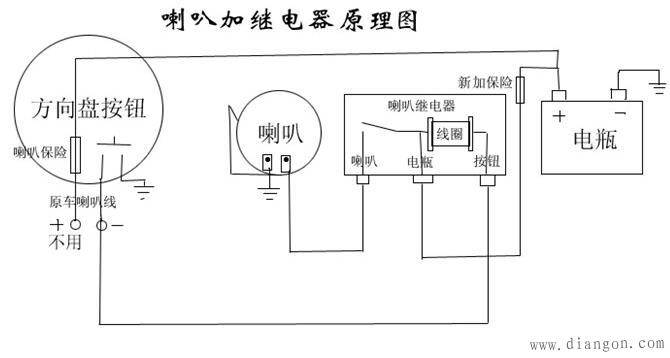 汽车喇叭继电器接线图