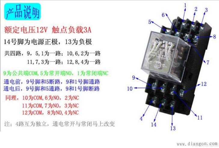14脚24v继电器接线图 - 电路图分享 电工论坛