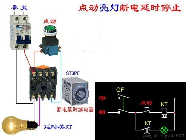 断电延时型时间继电器实物接线图 - 电路图分享 电工