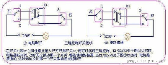 三个开关控制一个灯怎么接线