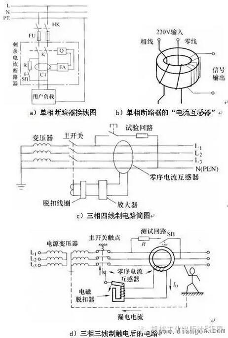 图是几种型式的剩余电流断路器电路原理示意图.