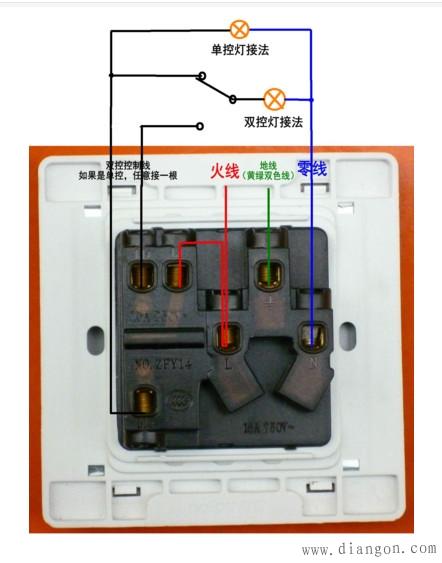 一位五孔双控开关接线图