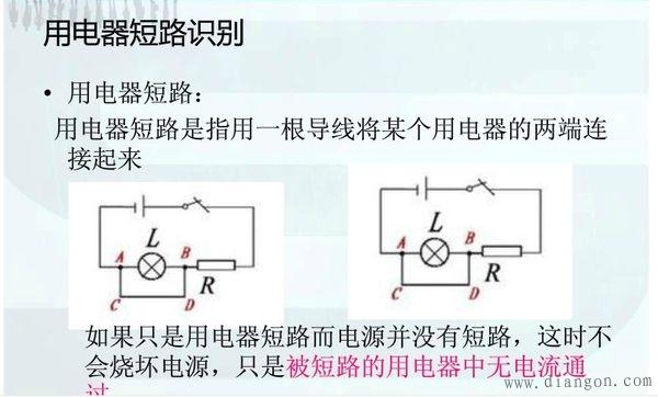 电路图怎么看短路 - 电工基础知识 电工论坛