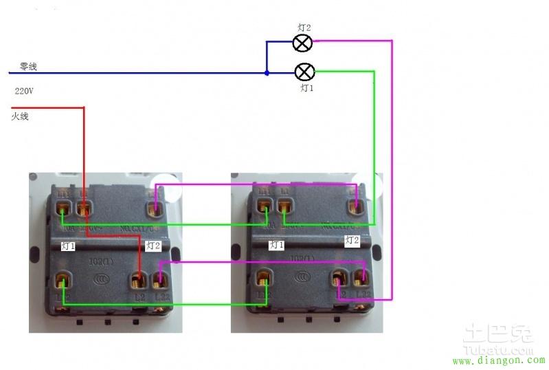 电工基础知识 69 双开单控开关接线图_双开双控开关接线图解  灯