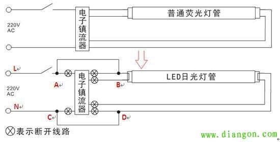 日光灯改led灯怎接线