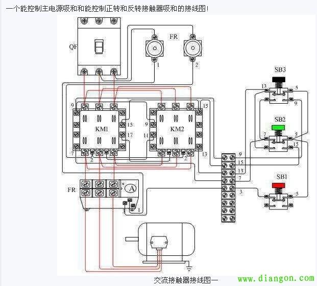 交流接触器控制电机接线图图片