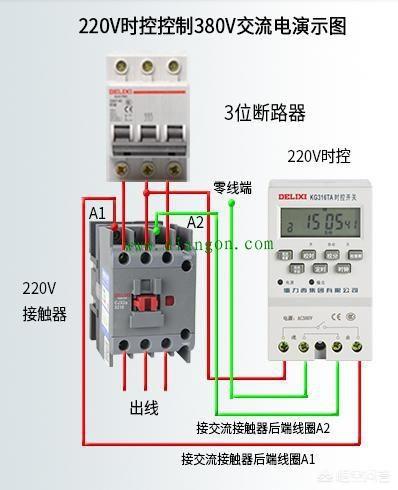 220v时控开关单相电源设备带接触器接线图