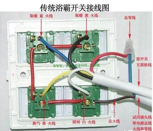 浴霸开关怎么安装接线?