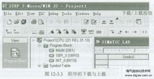 西门子PLC的程序下载与上载