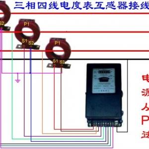三线四线电度表互感器接线方法