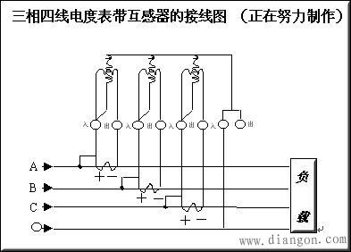 带互感器三相四线电表接线图