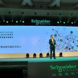 """施耐德亚博合作伙伴峰会召开 暨""""系统集成商合作伙伴体系""""正式启动"""