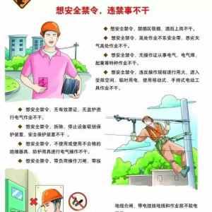 电工作业六想六不干安全宣传漫画