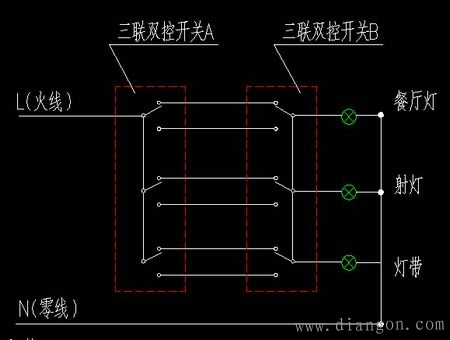 三联双控开关原理和接线图