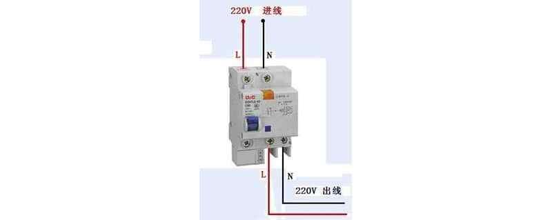 1p n漏电保护器接线图