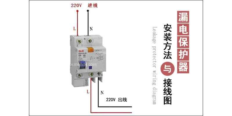 漏电保护器使用说明书