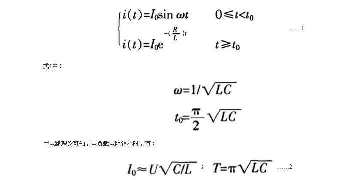 电容储能脉冲功率源工作原理