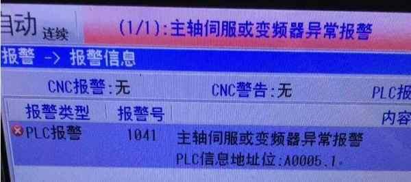 数控机床变频器1041报警故障排除过程
