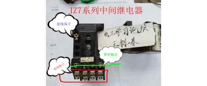 电工基本功---中间继电器篇
