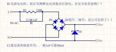 电容降压原理分析