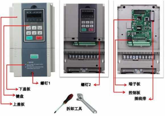 变频器接线与解密调试步骤