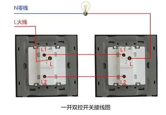 单联双控开关怎么接线?单联双控开关接线图