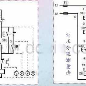 用电压测量法检修电气控制线路故障方法图解