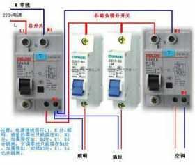 空开与漏电保护器的区别