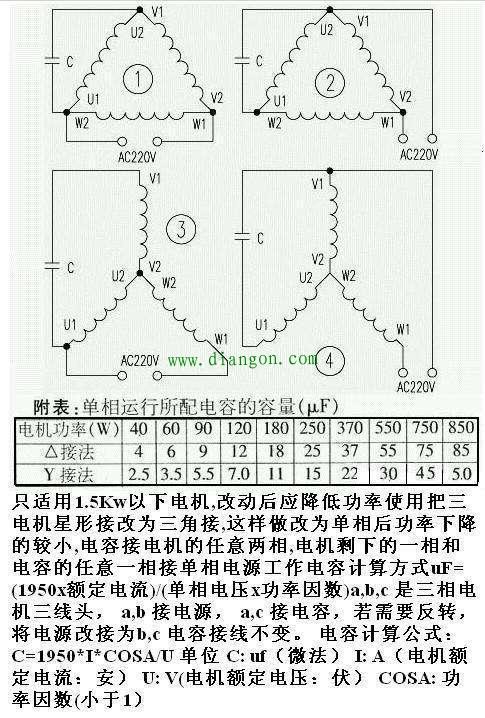 三相电机改单相电机电容接线方法图解