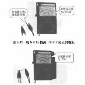 如何用指针式万用表检测肖特基二极管