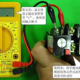 热继电器的知识你了解多少?看完一定有收获!