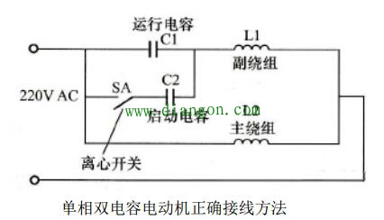 单相电动机双电容接法 单相双值电容异步电动机接线图