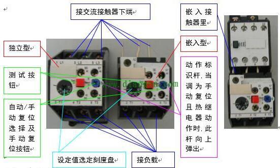 热继电器的使用接线方法图解
