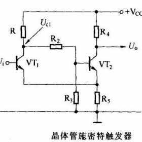 晶体管施密特触发器电路原理图解