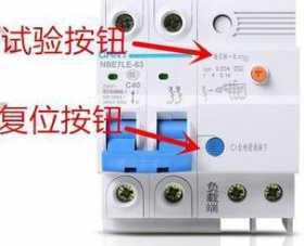 """漏电保护器""""每月按一次""""试验按钮和复位按钮的作用"""