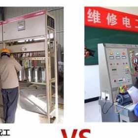 高低压电器装配工与维修电工的区别