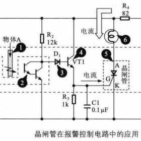 晶闸管在报警控制电路中的应用