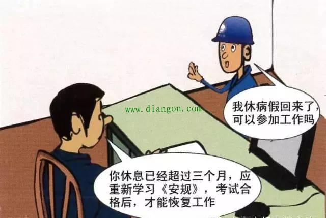 图解配电作业安全知识图片