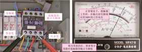 三相交流异步电动机点动控制线路的检修方法图解