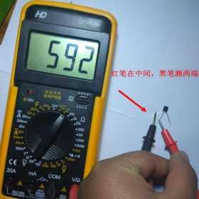 万用表测三极管好坏方法图解 看完秒懂